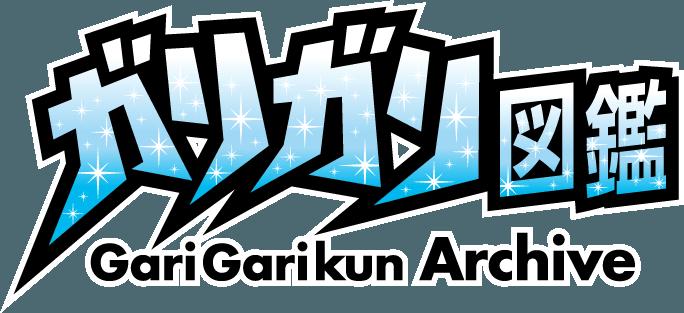 ガリガリ図鑑 Gari Garikun Archive
